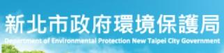 新北市政府環境保護局