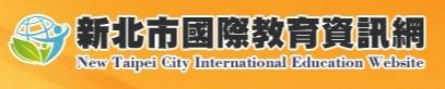 國際教育資訊網